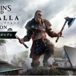 MSI lanza Assassin's Creed Valhalla GE66 Raider de edición limitada en Japón