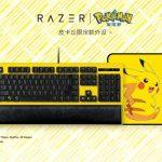 Razer y Pokémon Company presentan periféricos para juegos con temática de Pikachu
