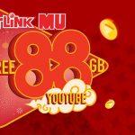Hotlink regala 88 GB de datos de YouTube a través de la oferta de Año Nuevo chino de HotlinkMU