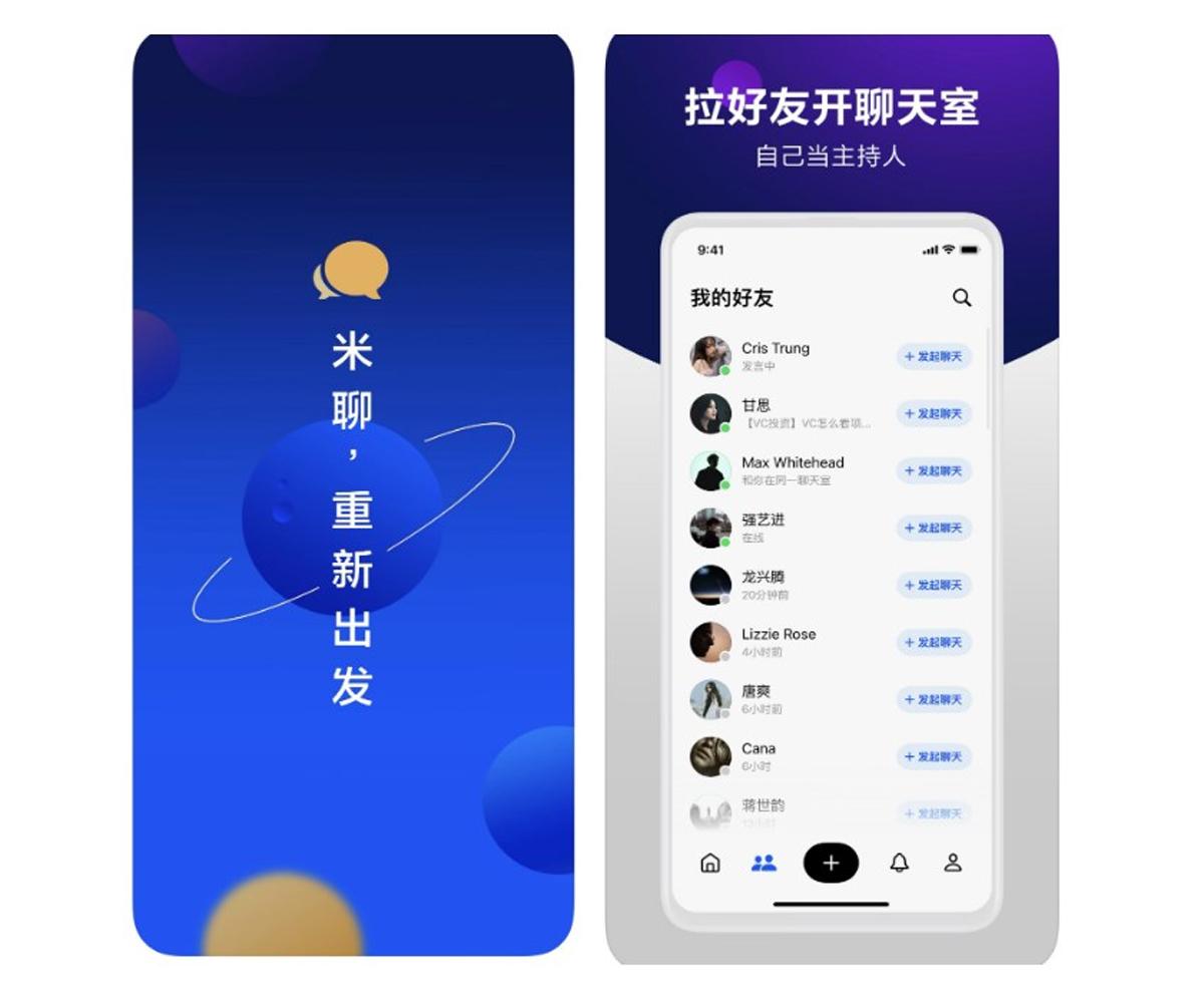 Aplicación ByteDance Clubhouse Xiaomi MiTalk