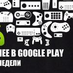 Gran selección de los mejores juegos en Google Play