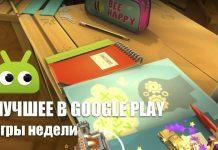 Lo más fresco y divertido en Google Play esta semana